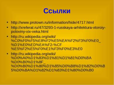 Ссылки http://www.protown.ru/information/hide/4717.html http://xreferat.ru/47...