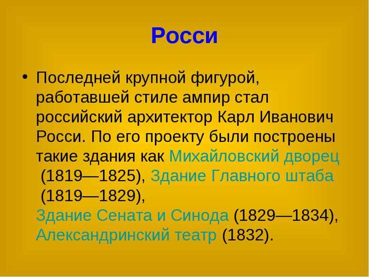 Росси Последней крупной фигурой, работавшей стиле ампир стал российский архит...