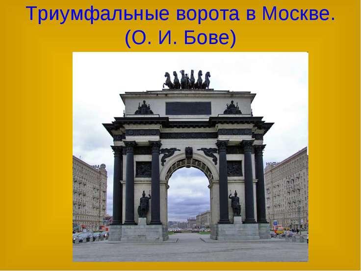 Триумфальные ворота в Москве. (О. И. Бове)