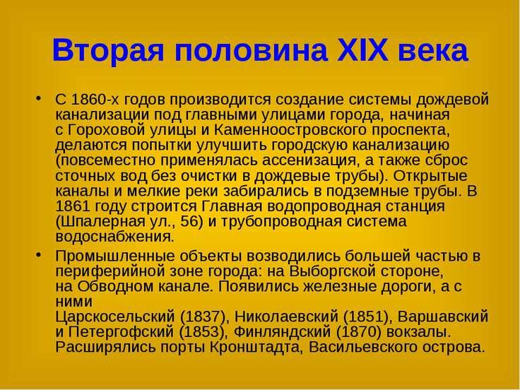 Вторая половина XIX века С 1860-х годов производится создание системы дождево...
