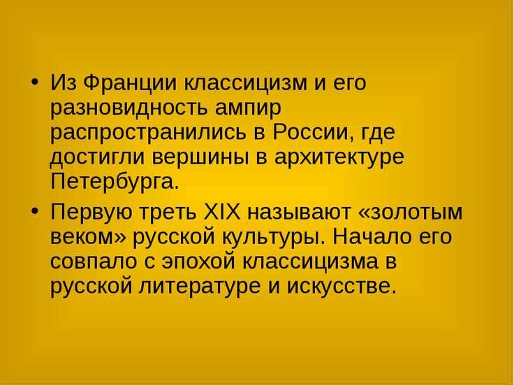 Из Франции классицизм и его разновидность ампир распространились в России, гд...