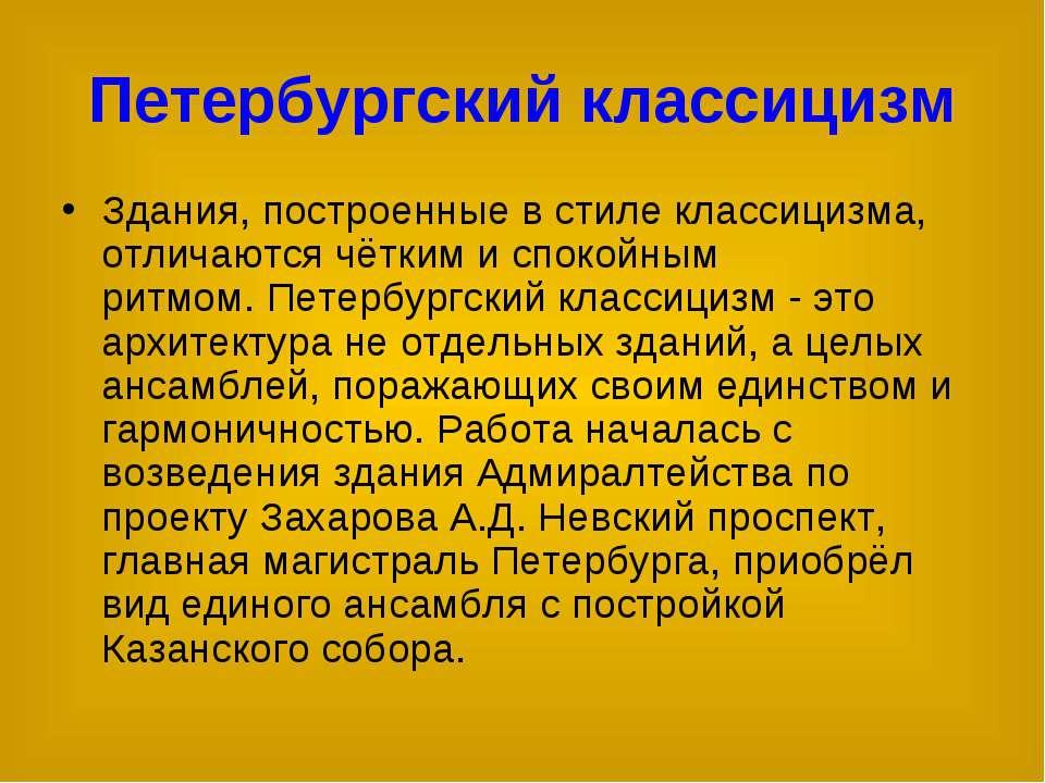 Петербургский классицизм Здания, построенные в стиле классицизма, отличаются ...