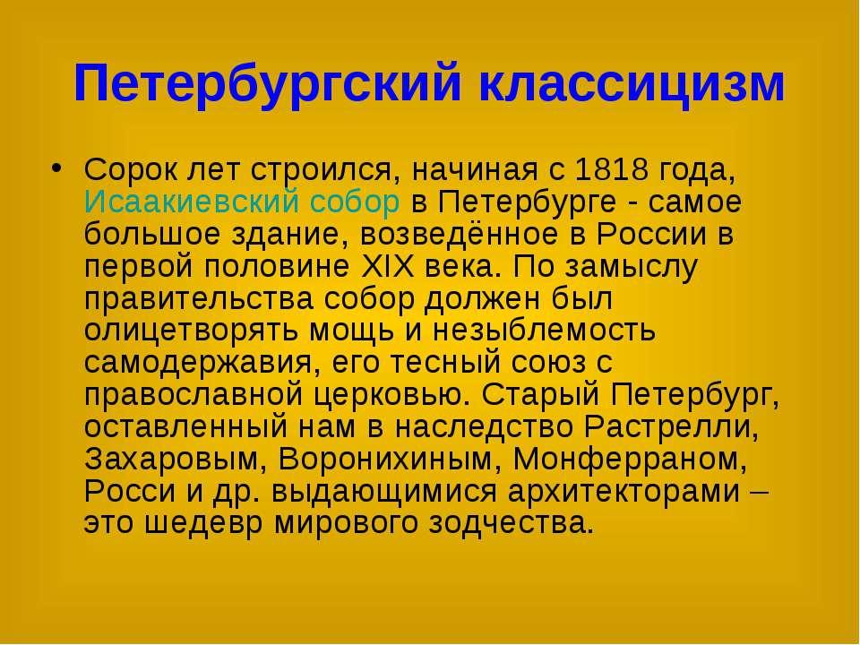 Петербургский классицизм Сорок лет строился, начиная с 1818 года, Исаакиевски...