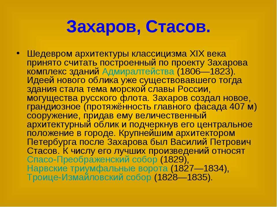 Захаров, Стасов. Шедевром архитектуры классицизма XIX века принято считать по...