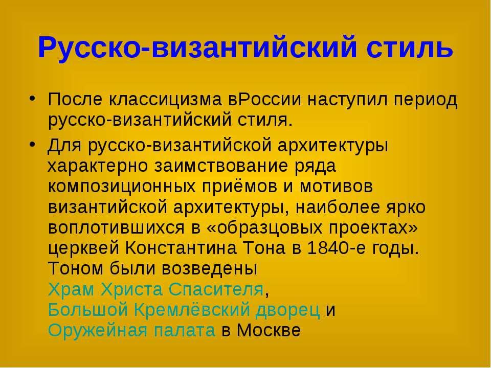 Русско-византийский стиль После классицизма вРоссии наступил период русско-ви...