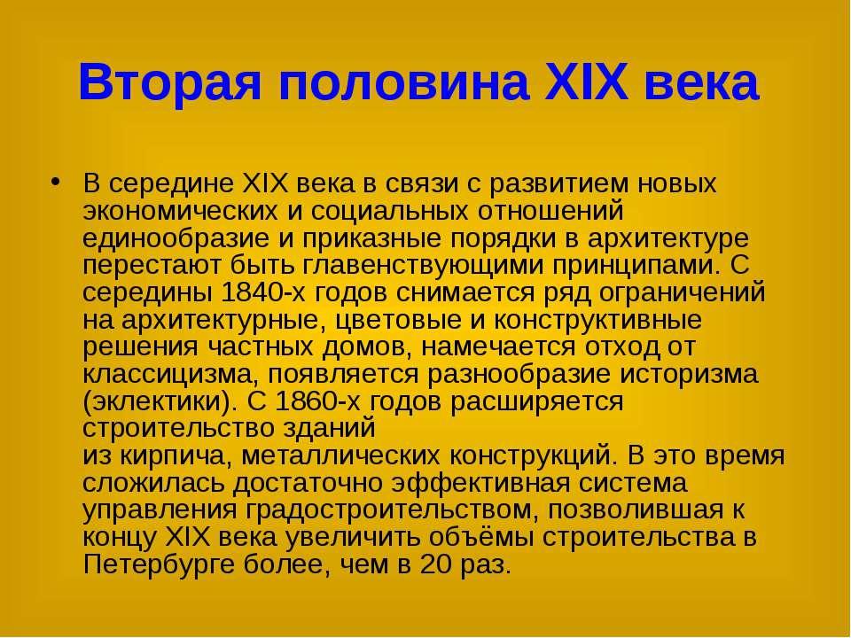 Вторая половина XIX века В серединеXIX векав связи с развитием новых эконом...