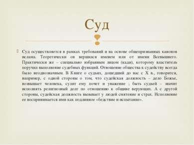Суд осуществляется в рамках требований и на основе общепризнанных канонов исл...