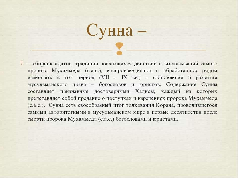 – сборник адатов, традиций, касающихся действий и высказываний самого пророка...