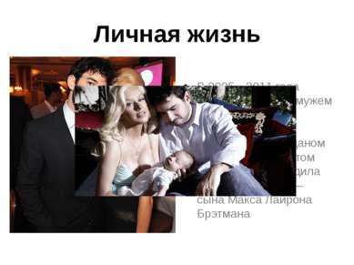Личная жизнь В 2005—2011 года Кристина была замужем за работником музыкальног...
