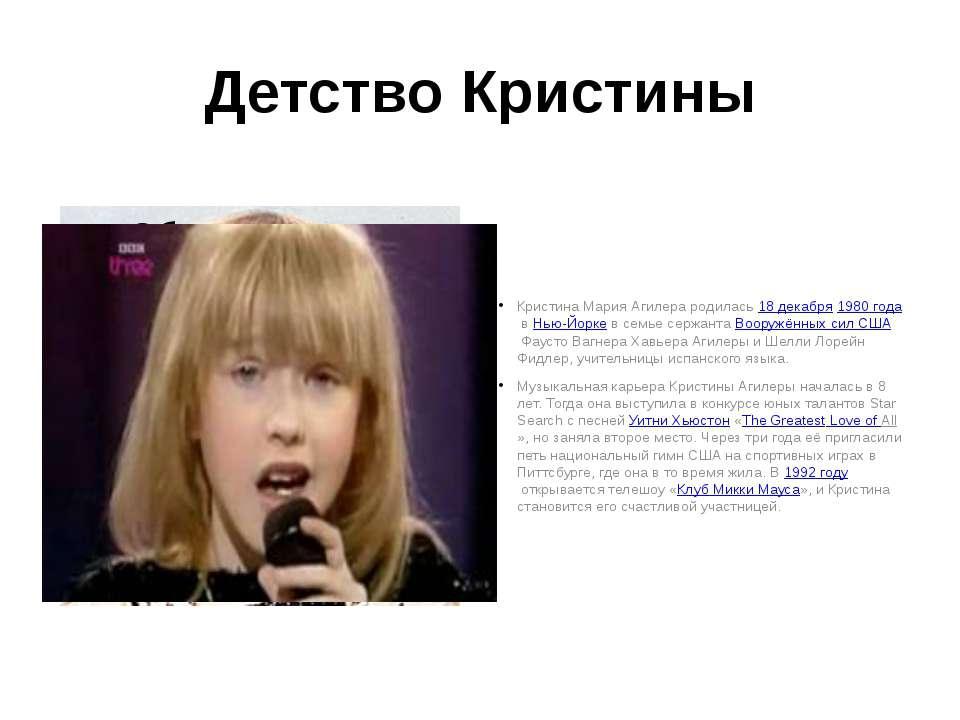 Детство Кристины Кристина Мария Агилера родилась18 декабря1980 годавНью-Й...