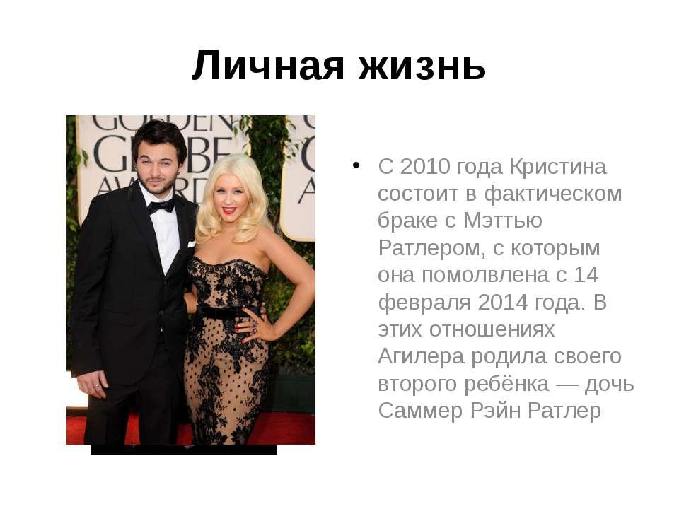 Личная жизнь С 2010 года Кристина состоит в фактическом браке с Мэттью Ратлер...