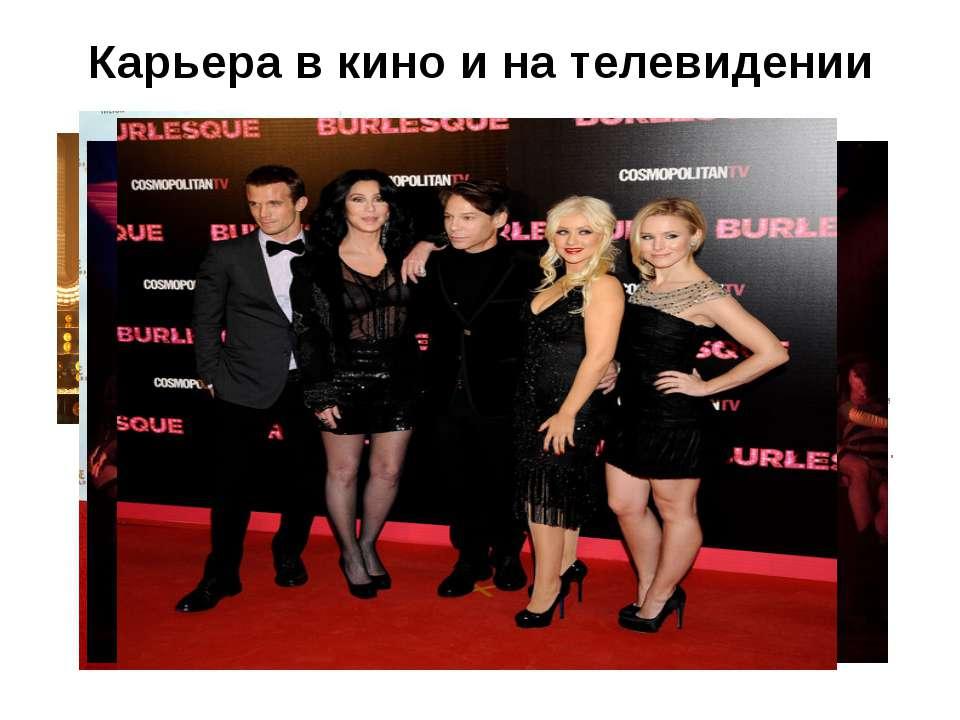Карьера в кино и на телевидении В ноябре 2009 года начались съемки фильма с у...