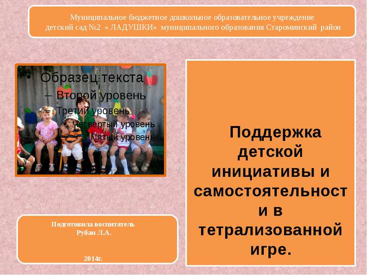 Муниципальное бюджетное дошкольное образовательное учреждение детский сад №2 ...