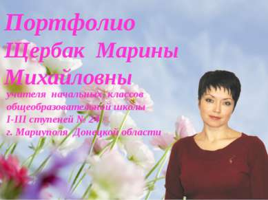 Портфолио Щербак Марины Михайловны учителя начальных классов общеобразователь...