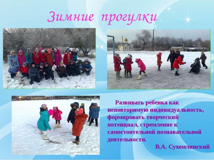 Зимние прогулки Развивать ребенка как неповторимую индивидуальность, формиров...