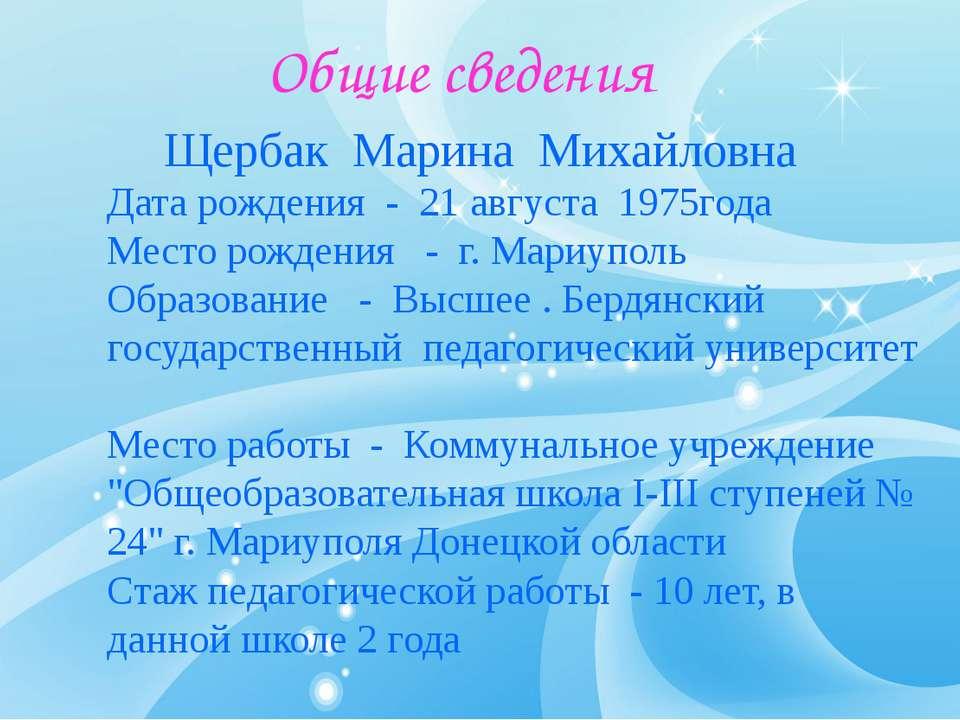 Общие сведения Щербак Марина Михайловна Дата рождения - 21 августа 1975года М...