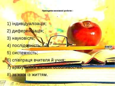Принципи виховної роботи : . 1) індивідуалізація; 2) диференціація; 3) науков...