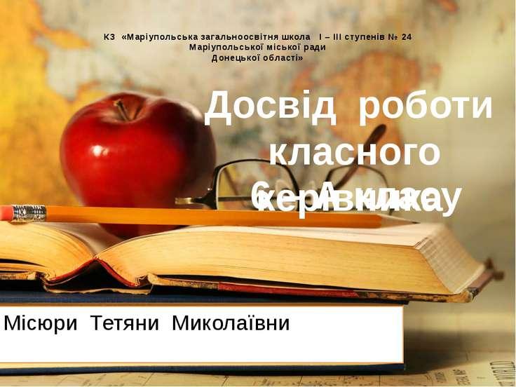 КЗ «Маріупольська загальноосвітня школа І – ІІІ ступенів № 24 Маріупольської ...