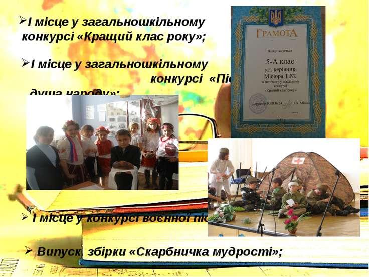 І місце у загальношкільному конкурсі «Кращий клас року»; І місце у загальношк...