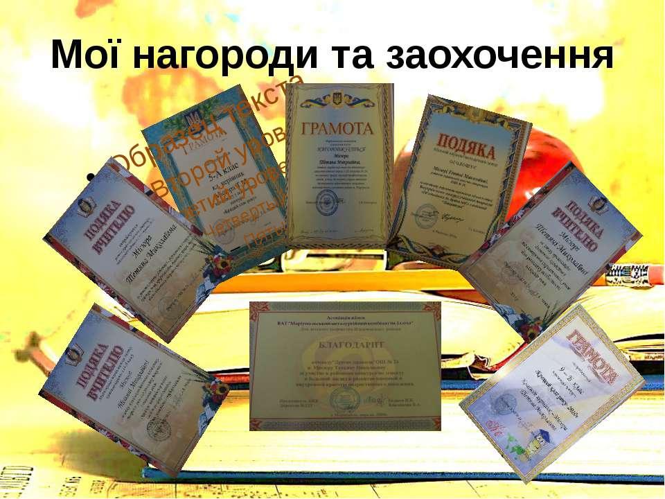 Мої нагороди та заохочення