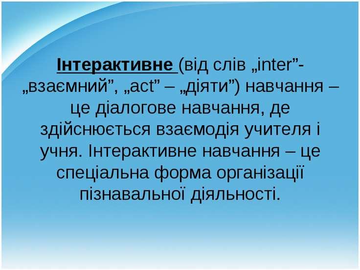 """Інтерактивне (від слів """"inter""""- """"взаємний"""", """"act"""" – """"діяти"""") навчання – це ді..."""