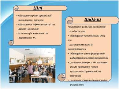 Цілі підвищення рівня організації навчального процеса підвищення ефективності...