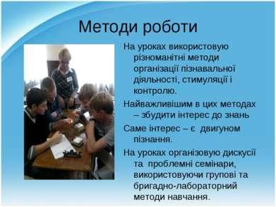 Методи роботи На уроках використовую різноманітні методи організації пізнавал...