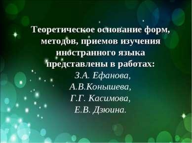 Теоретическое основание форм, методов, приемов изучения иностранного языка пр...