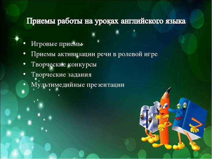 Игровые приемы Приемы активизации речи в ролевой игре Творческие конкурсы Тво...