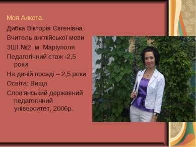 Моя Анкета Дибка Вікторія Євгенівна Вчитель англійської мови ЗШІ №2 м. Маріуп...