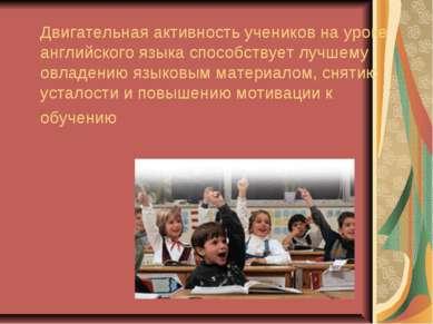 Двигательная активность учеников на уроке английского языка способствует лучш...
