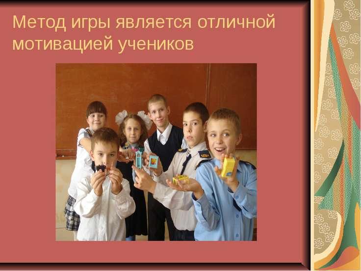 Метод игры является отличной мотивацией учеников