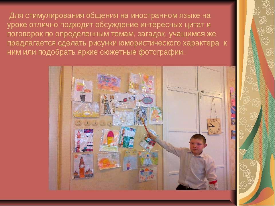 Для стимулирования общения на иностранном языке на уроке отлично подходит обс...