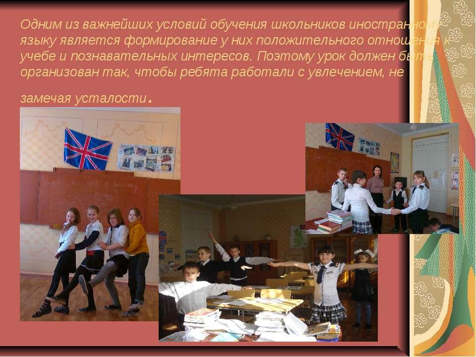 Одним из важнейших условий обучения школьников иностранному языку является фо...