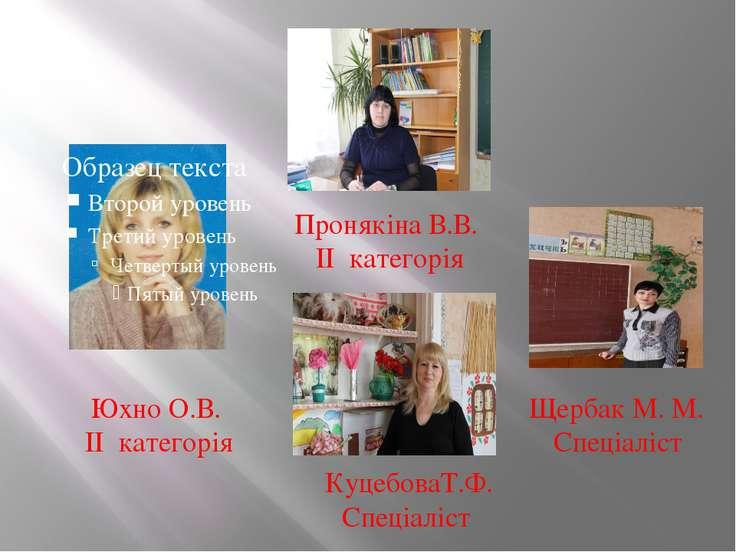 КуцебоваТ.Ф. Спеціаліст Щербак М. М. Спеціаліст Юхно О.В. ІІ категорія Проняк...