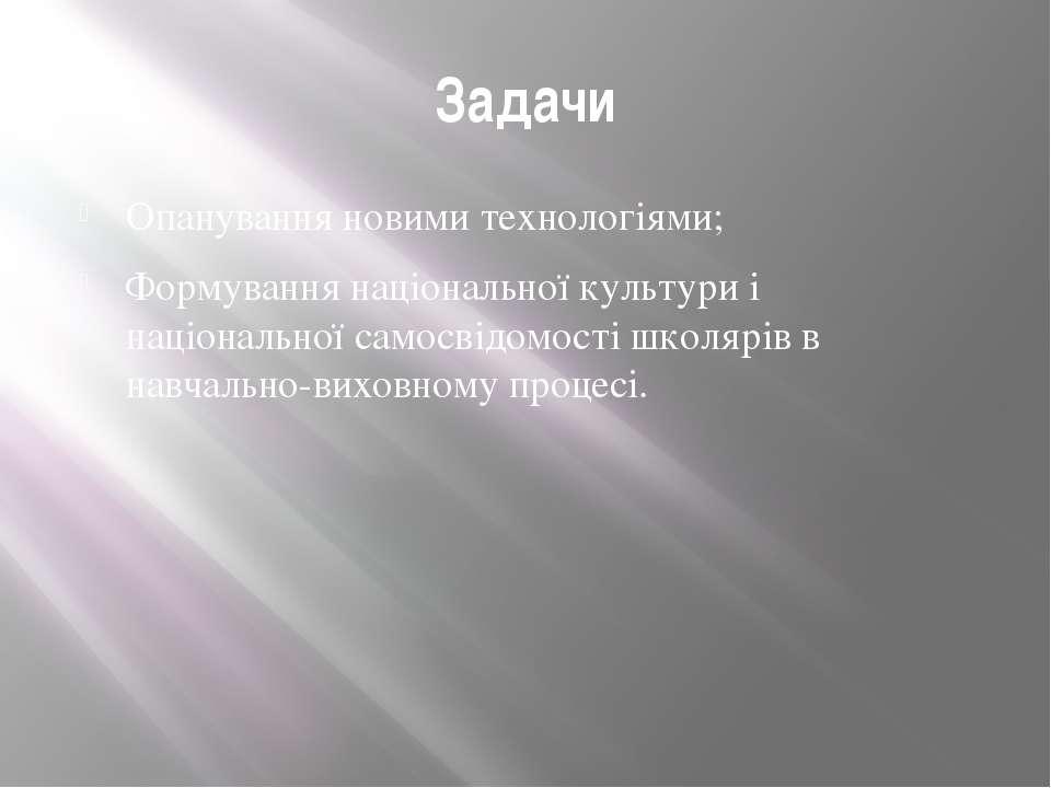 Задачи Опанування новими технологіями; Формування національної культури і нац...