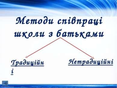 Традиційні Нетрадиційні Методи співпраці школи з батьками http://linda6035.uc...