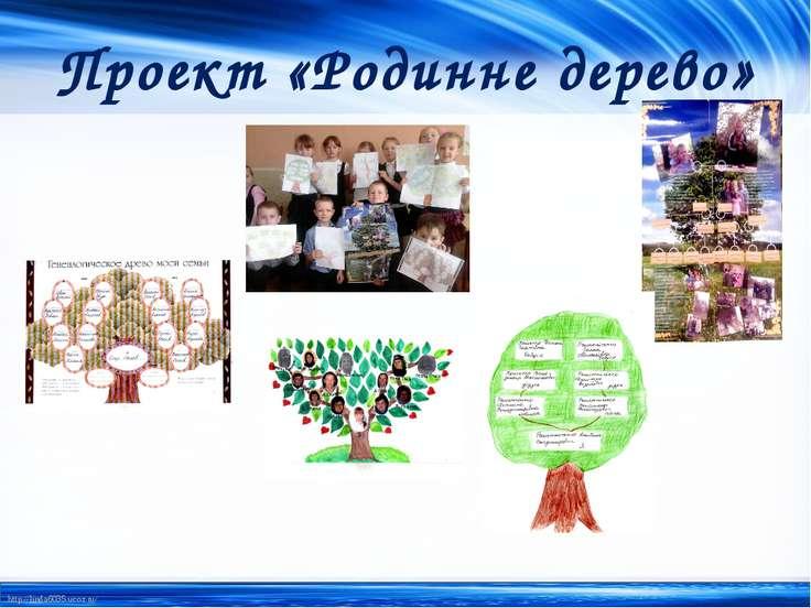 Проект «Родинне дерево» http://linda6035.ucoz.ru/