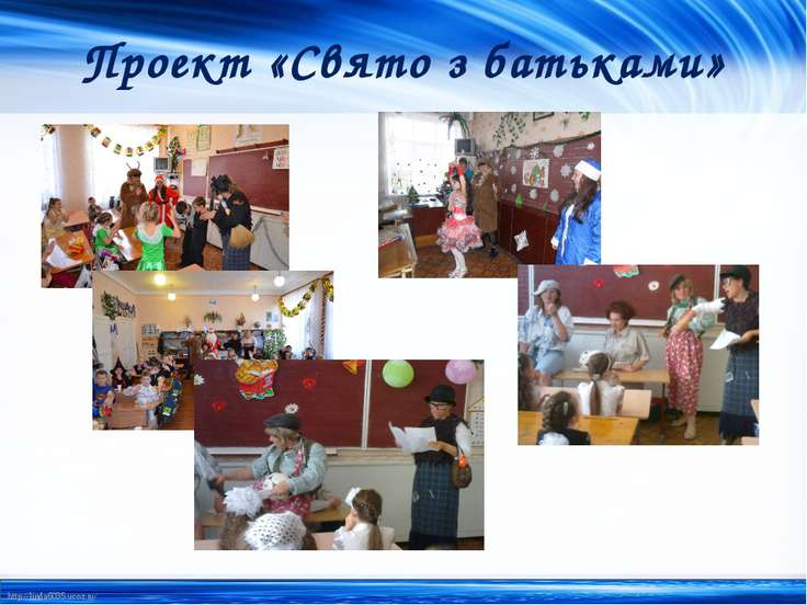 Проект «Свято з батьками» http://linda6035.ucoz.ru/