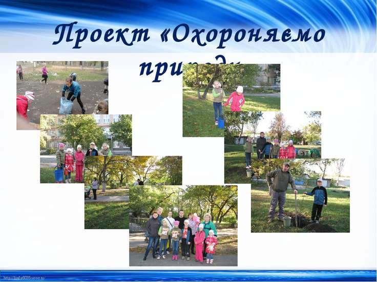 Проект «Охороняємо природу http://linda6035.ucoz.ru/