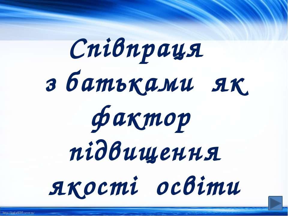 Співпраця з батьками як фактор підвищення якості освіти http://linda6035.ucoz...