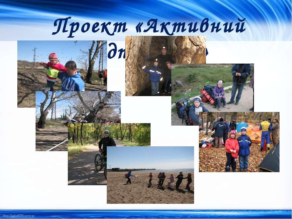 Проект «Активний відпочинок» http://linda6035.ucoz.ru/