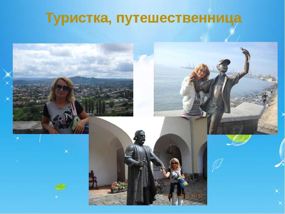 Туристка, путешественница