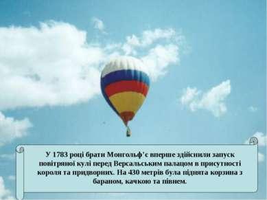 У 1783 році брати Монгольф'є вперше здійснили запуск повітряної кулі перед Ве...