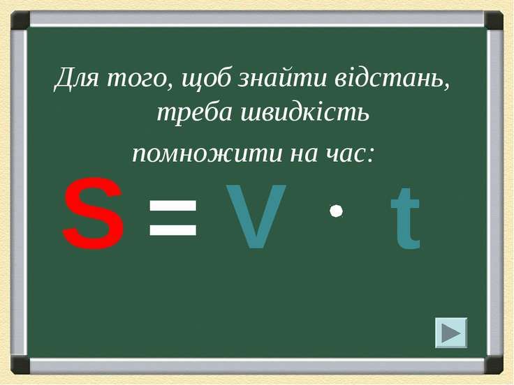 Для того, щоб знайти відстань, треба швидкість помножити на час: S = V t