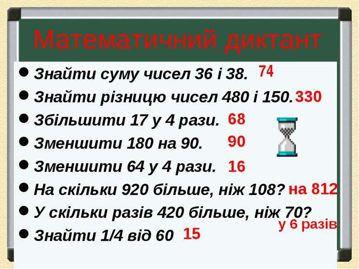 Математичний диктант Знайти суму чисел 36 і 38. Знайти різницю чисел 480 і 15...
