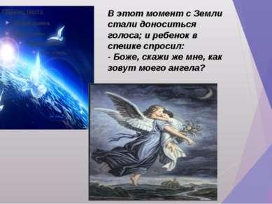В этот момент с Земли стали доноситься голоса; и ребенок в спешке спросил: - ...