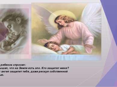 Затем ребенок спросил: - Я слышал, что на Земле есть зло. Кто защитит меня? -...