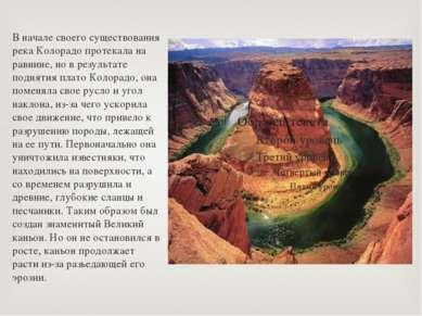 В начале своего существования река Колорадо протекала на равнине, но в резуль...
