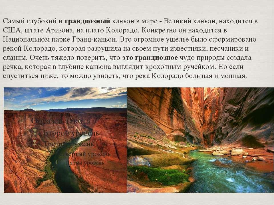Самый глубокийи грандиозныйканьон в мире - Великий каньон, находится в США,...
